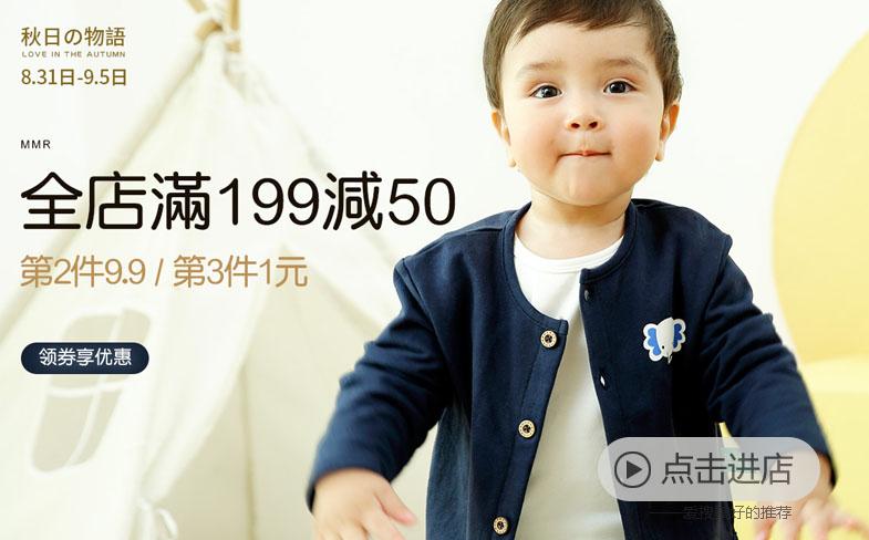 13家好看且质量靠谱的童装店收藏啦,淘宝买童装必逛!
