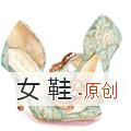 女鞋原创设计风格
