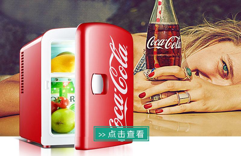 可口可乐 4L迷你小冰箱