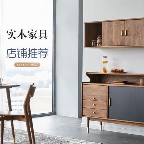 好的淘宝实木家具店铺10家,质量靠谱颜值高!